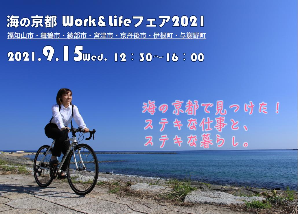 海の京都Work&Lifeフェア2021