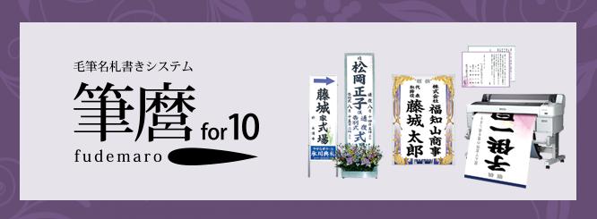筆麿for10