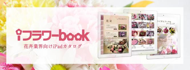 iフラワーbook