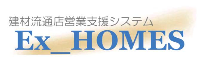 建材流通店様向け積算CADソフト『Ex_HOMES』