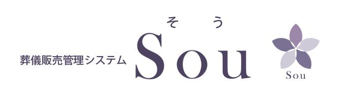葬儀販売管理システム『Sou』